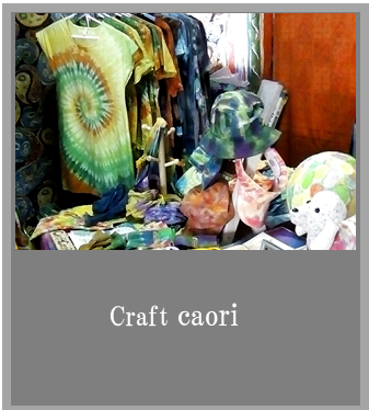 Craft caori|はじめの一歩安城|安城市のマルシェ出店会場|クリエイターズマーケット|ワクワク!楽しい!美味しい!マルシェ|はじめのい〜っ歩゜