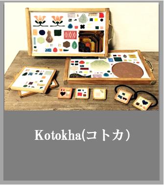 Kotokha|はじめの一歩安城|安城市のマルシェ出店会場|クリエイターズマーケット|ワクワク!楽しい!美味しい!マルシェ|はじめのい〜っ歩゜