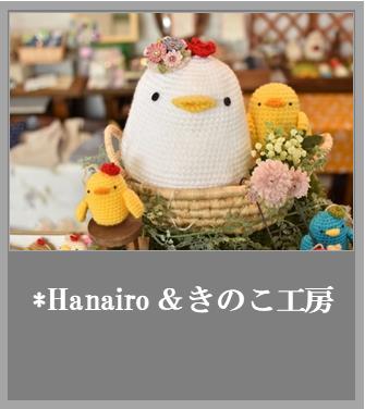*Hanairo &きのこ工房|はじめの一歩安城|安城市のマルシェ出店会場|クリエイターズマーケット|ワクワク!楽しい!美味しい!マルシェ|はじめのい〜っ歩゜