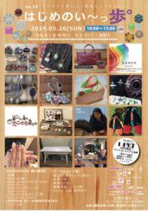 「はじめのい~っ歩 Vol.14」開催のご案内!|ロゴAlt