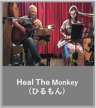 Heal The Monkey(ひるもん)|はじめの一歩安城|安城市のマルシェ出店会場|クリエイターズマーケット|ワクワク!楽しい!美味しい!マルシェ|はじめのい〜っ歩゜